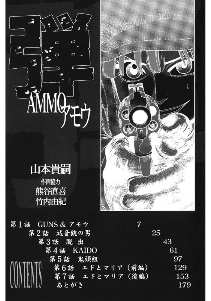 弾 アモウ【新装版】1
