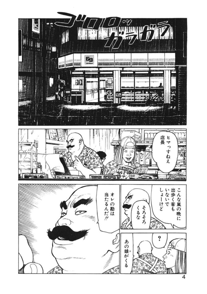 弾 アモウ【新装版】2