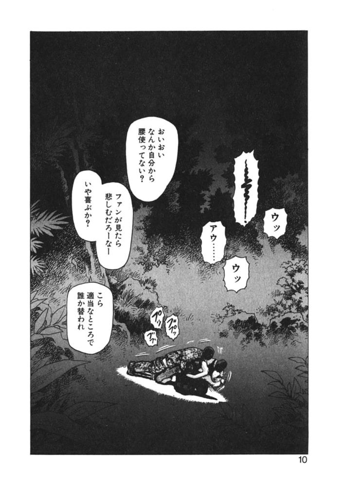 弾 アモウ【新装版】3