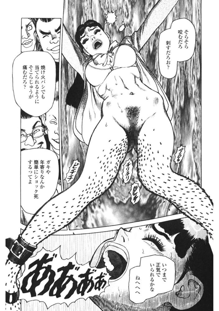 弾 アモウ【新装版】4