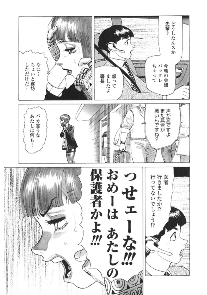 弾 アモウ【新装版】5