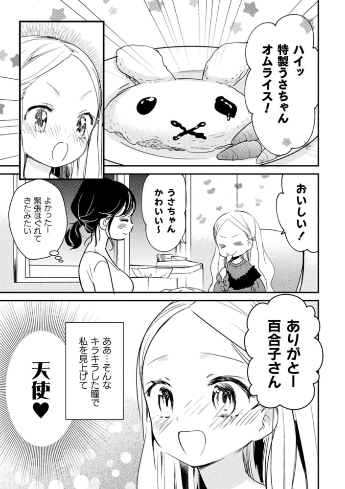 二次元コミックマガジン メスガキvs優しいお姉さんVol.3のサンプル画像