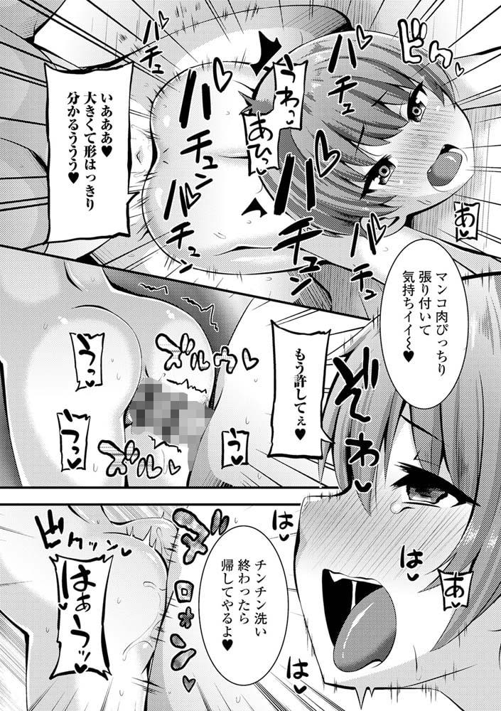 デジタルぷにぺどッ! vol.19
