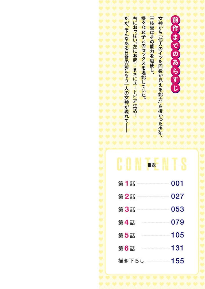 委員長のヒ・ミ・ツ~イッた回数がバレちゃう世界~金色ユートピア編【単行本版】