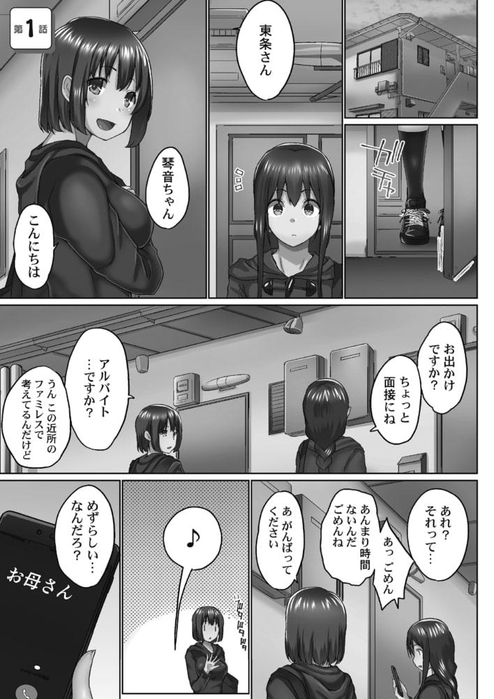 おーばーふろぉ~熱く交わる姉妹のタブー~【単行本版】のサンプル画像3