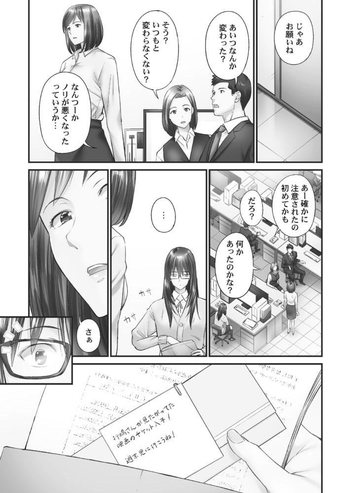 じみへんっ!!~地味子がトロける溺愛性交~【単行本版】