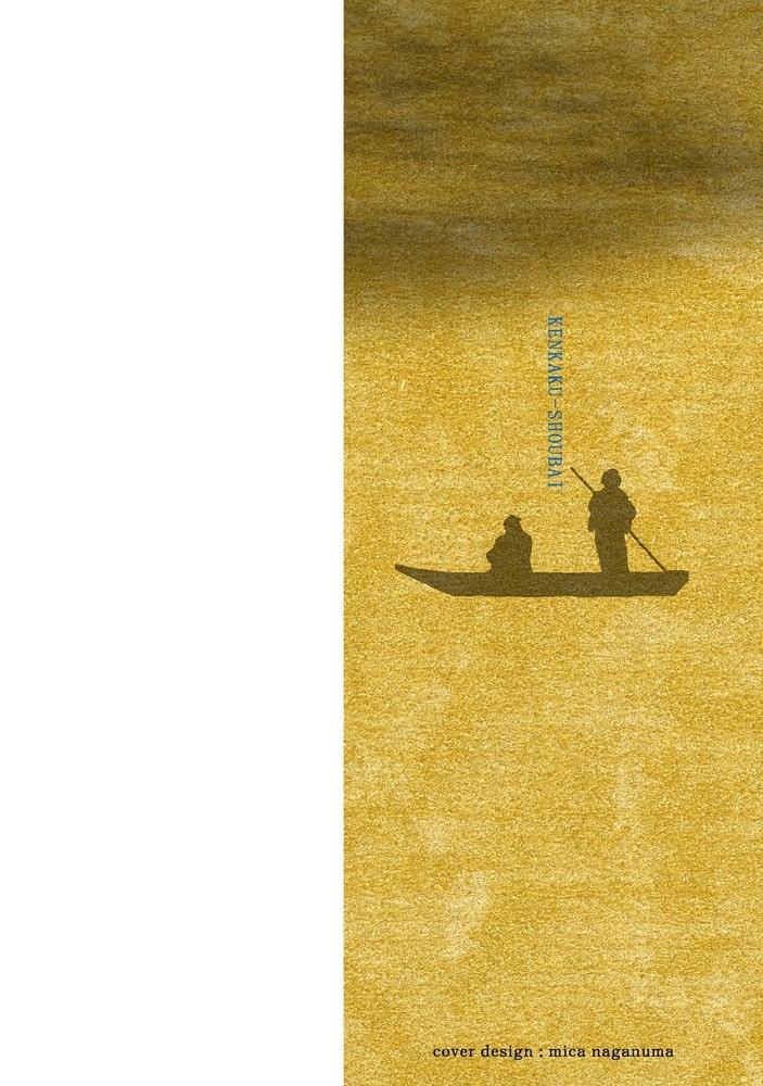 剣客商売 (39)(商品番号:BJ283130)