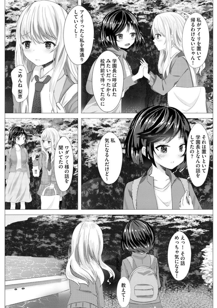わだつみと少女【第5話】