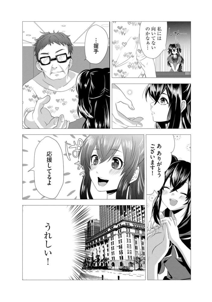 売れないPと地下アイドル【第3話】