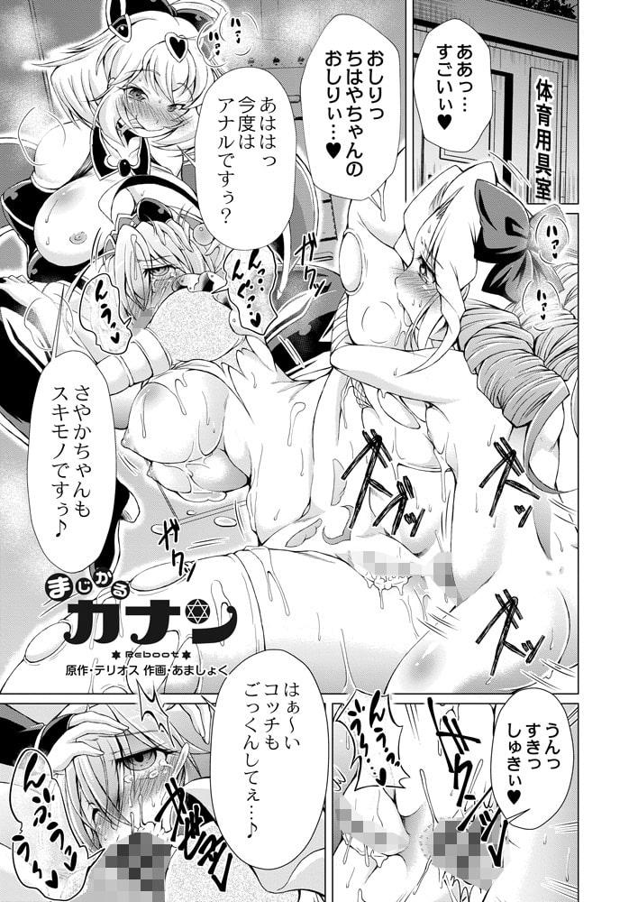 COMIC Reboot(コミックリブート) VOL.22