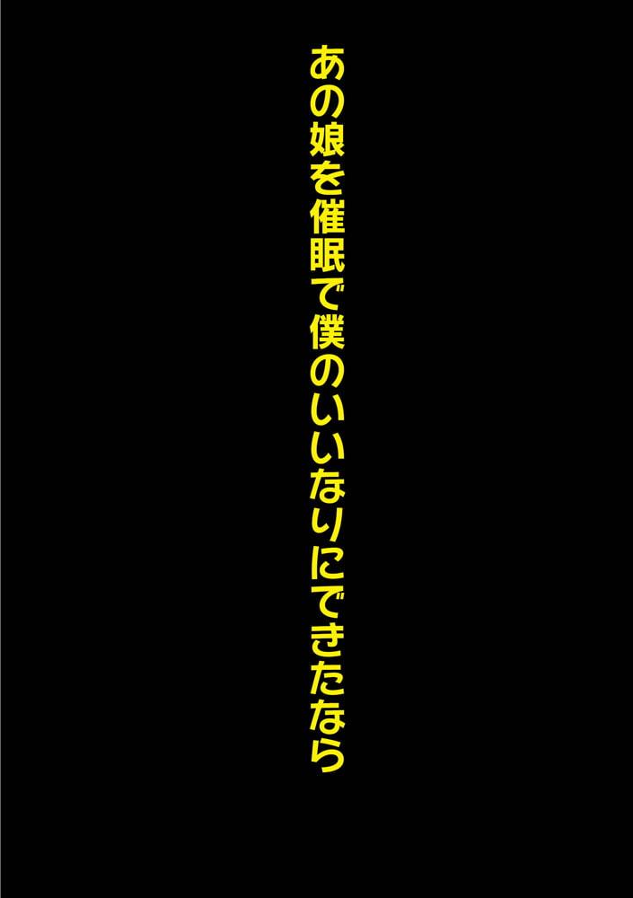 【カラー版】母娘凌辱相感図