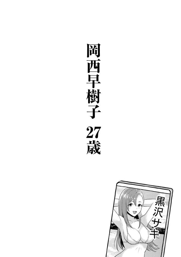 【単行本版】妻狩り温泉のサンプル画像