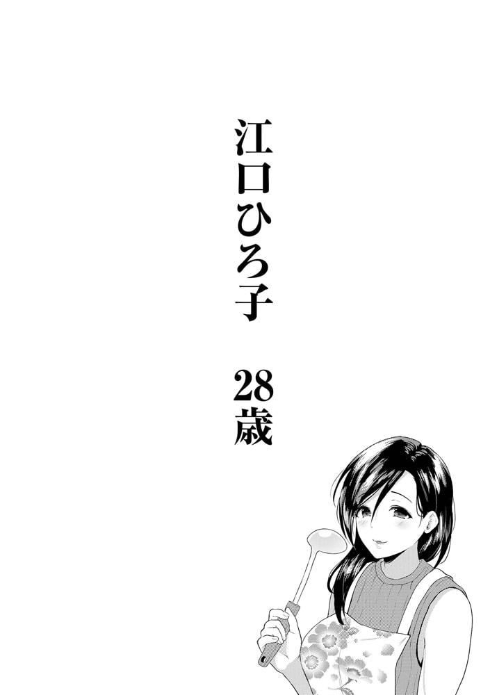 【単行本版】妻狩り温泉