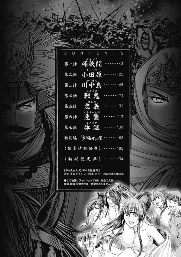 川中島麗戦(商品番号:BJ283212)