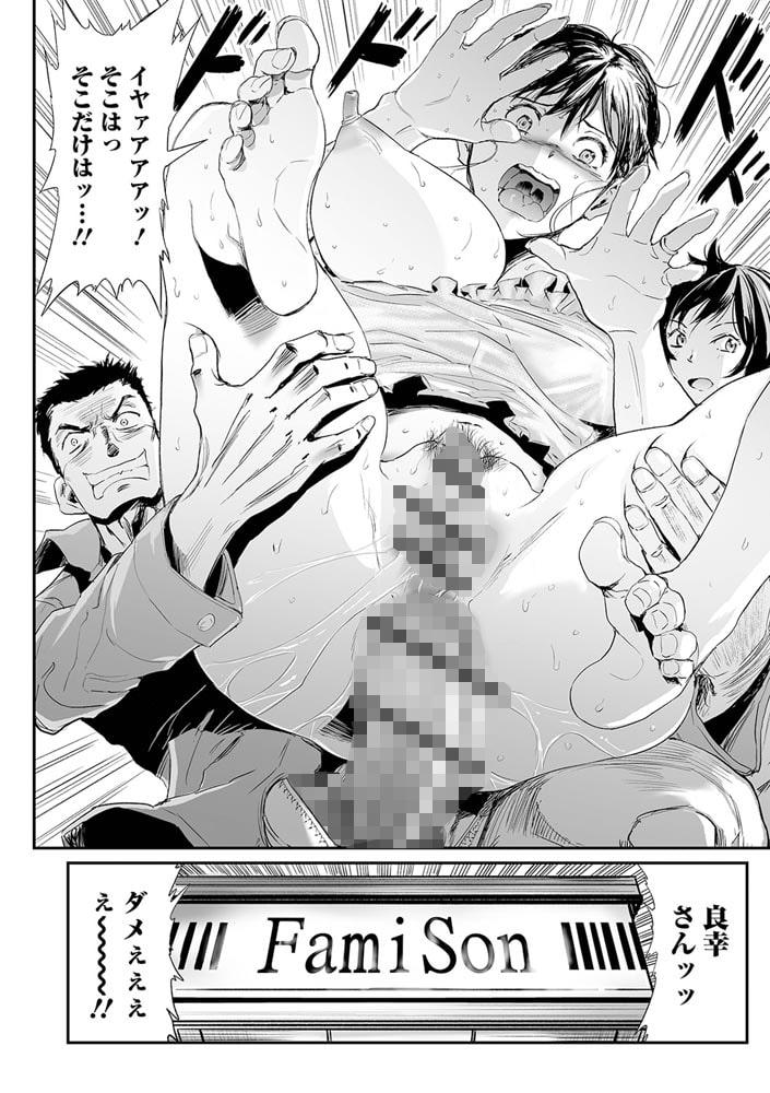 Webコミックトウテツ Vol.61