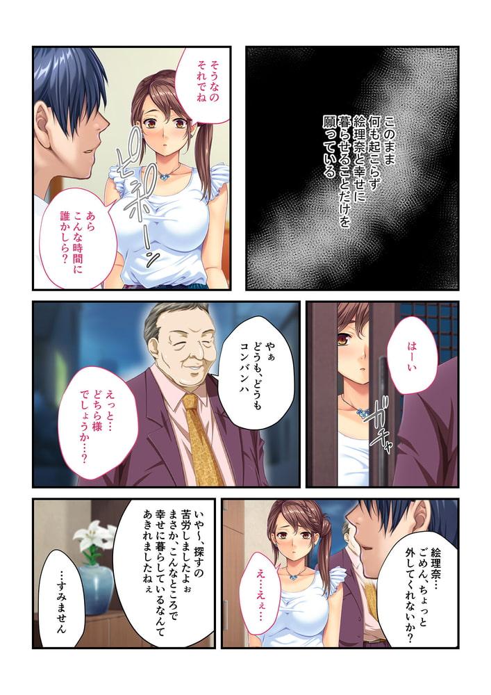ネトラレ系5 ~抗えずにイキ狂う淫らな人妻~【シチュコレ!シリーズ】のサンプル画像4