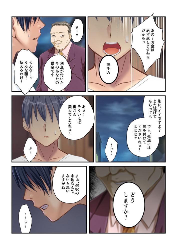 ネトラレ系5 ~抗えずにイキ狂う淫らな人妻~【シチュコレ!シリーズ】のサンプル画像5