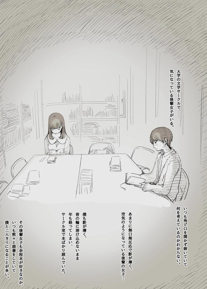 文学女子に食べられる(1)のサンプル画像3