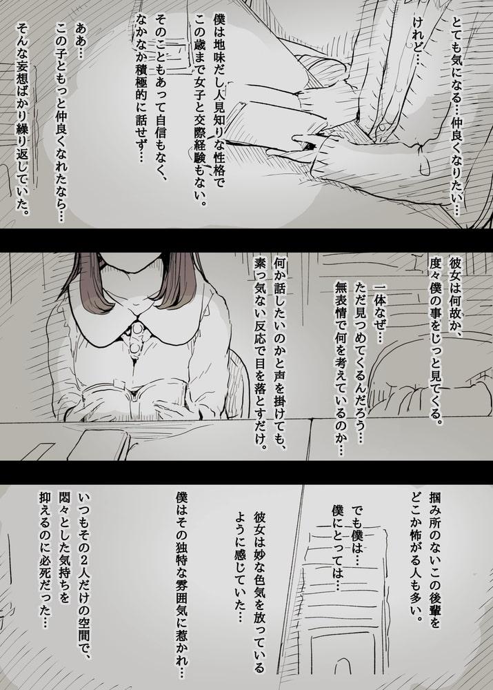 文学女子に食べられる(1)のサンプル画像4
