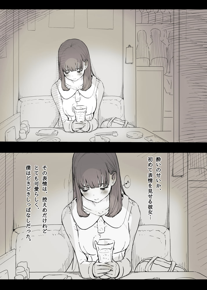 文学女子に食べられる(1)のサンプル画像6