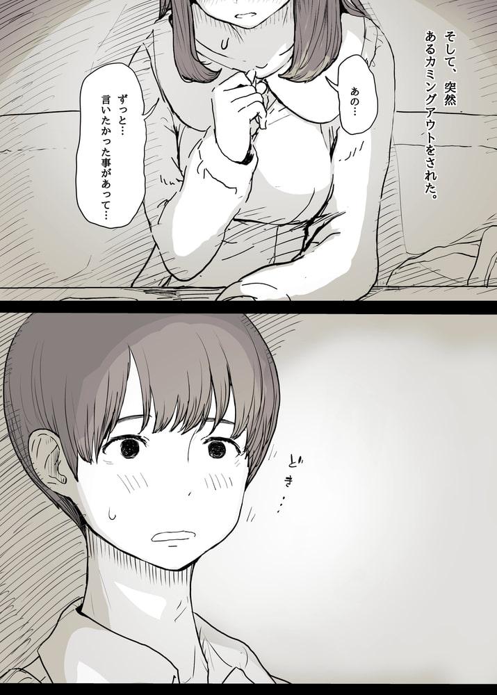 文学女子に食べられる(1)のサンプル画像7