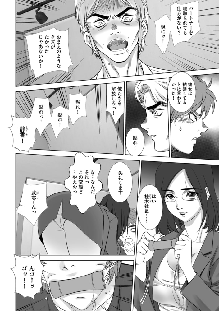 G-エッヂ激 Vol.002 繁殖場へようこそ!