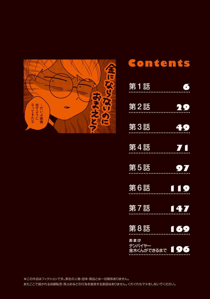 テンバイヤー金木くん 1【電子版限定特典付き】(商品番号:BJ283356)