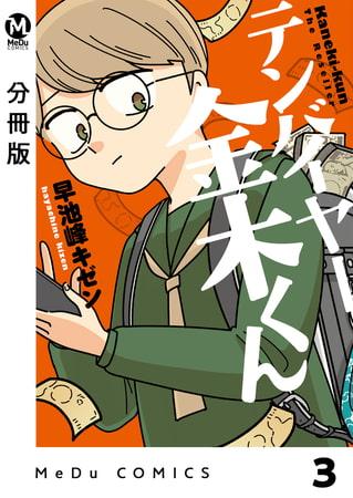 【分冊版】テンバイヤー金木くん 3(商品番号:BJ283366)