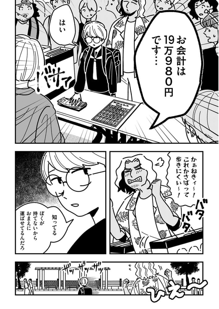 【分冊版】テンバイヤー金木くん 4(商品番号:BJ283367)