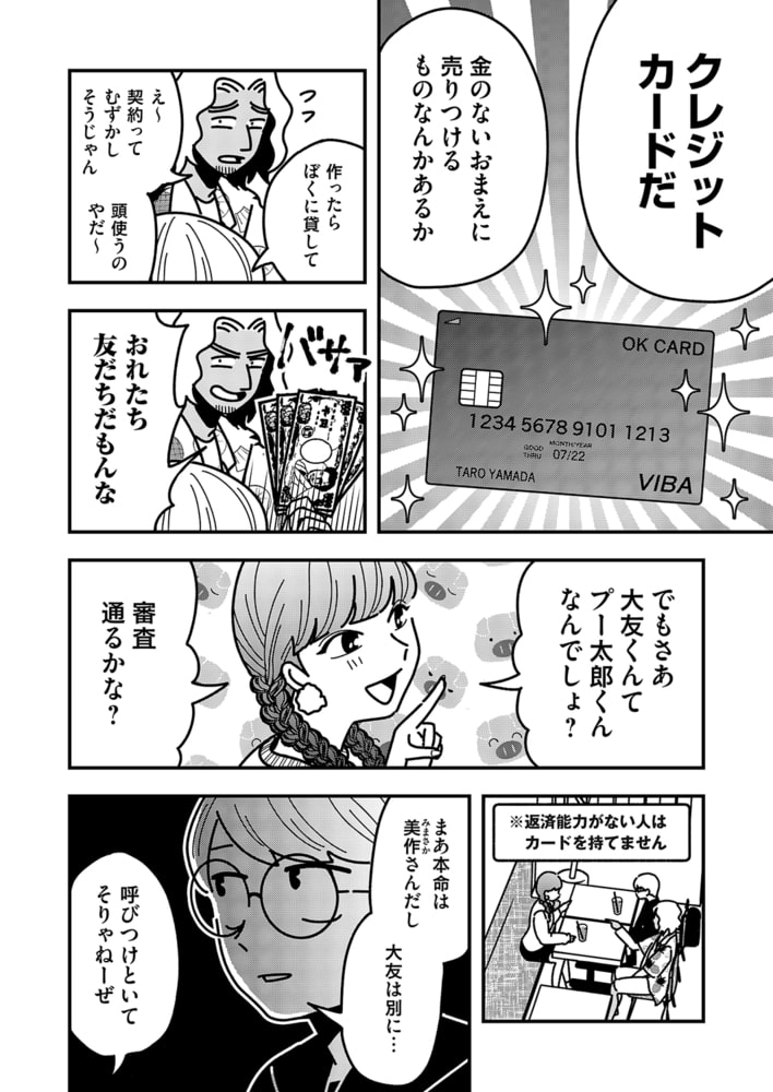 【分冊版】テンバイヤー金木くん 7(商品番号:BJ283370)