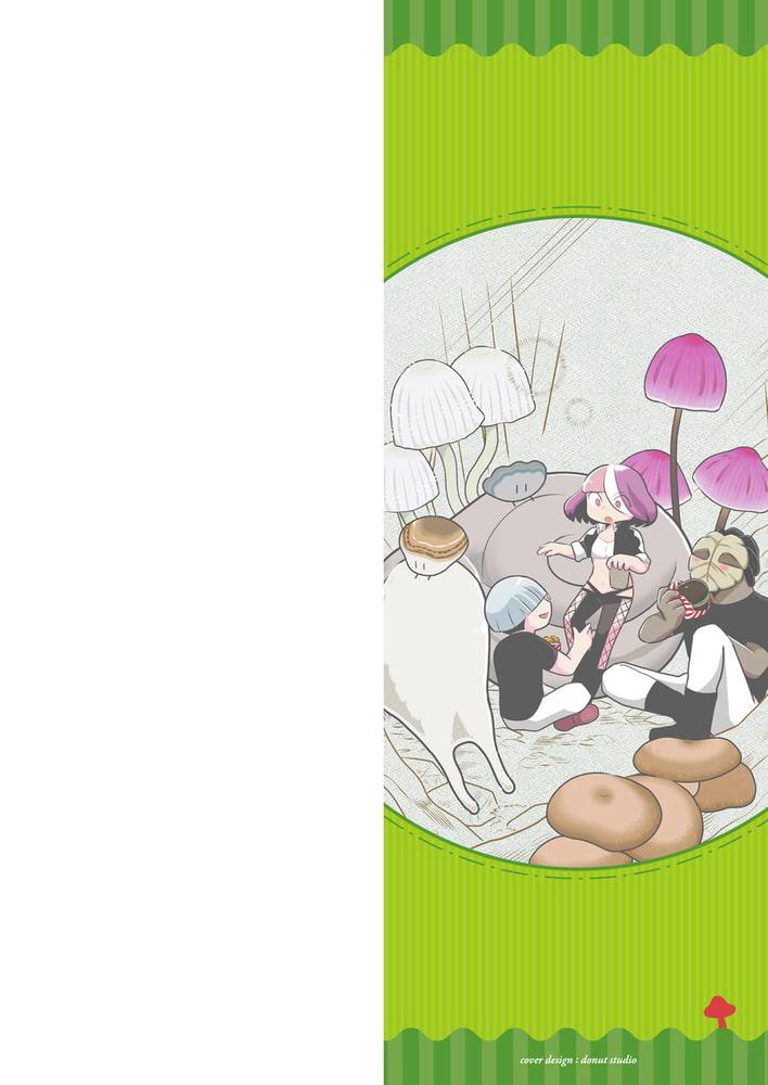 【分冊版】キノコのアケコ 2(商品番号:BJ283373)