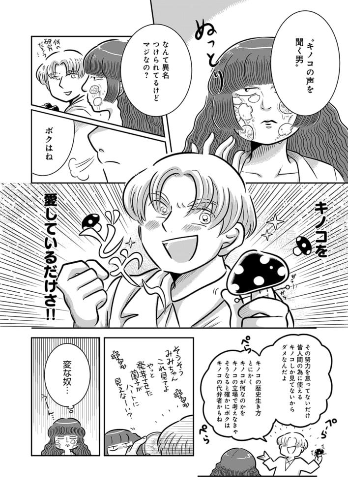 【分冊版】キノコのアケコ 7(商品番号:BJ283378)
