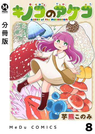 【分冊版】キノコのアケコ 8(商品番号:BJ283379)