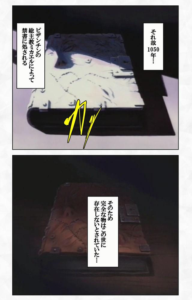 黒の断章 第二章 上巻【フルカラー成人版】