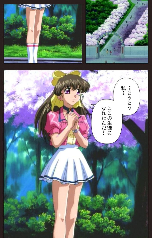 美しき獲物たちの学園 第一幕 新入生・明日菜【フルカラー成人版】