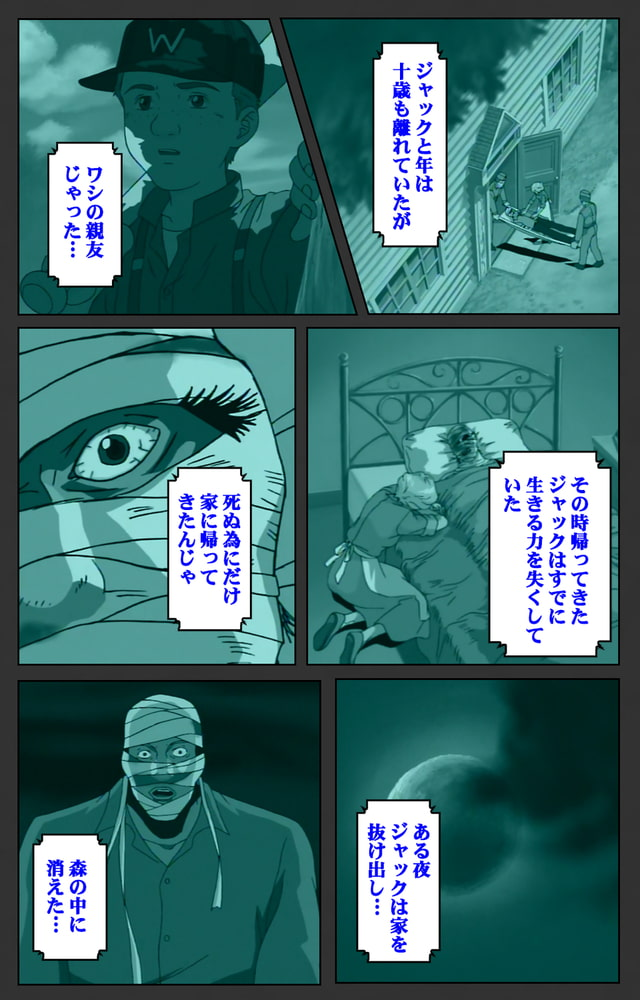 黒の断章 第四章 上巻【フルカラー成人版】