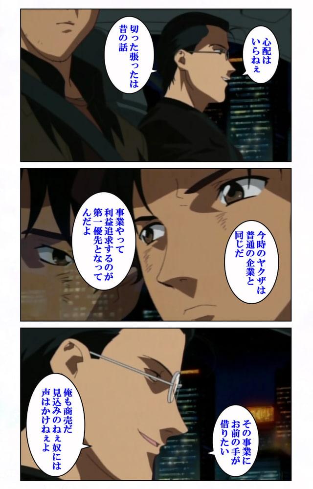 人心遊戯 完全版【フルカラー成人版】