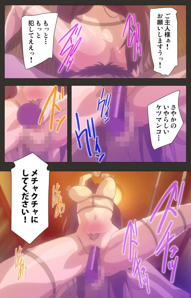 龍堂寺士門の淫謀 完全版【フルカラー成人版】