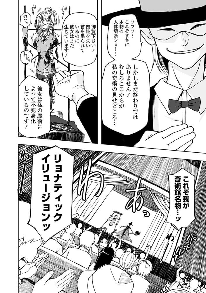 リョナキング vol.7