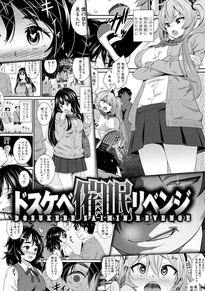 ドスケベ催眠リベンジ【電子版特典付き】
