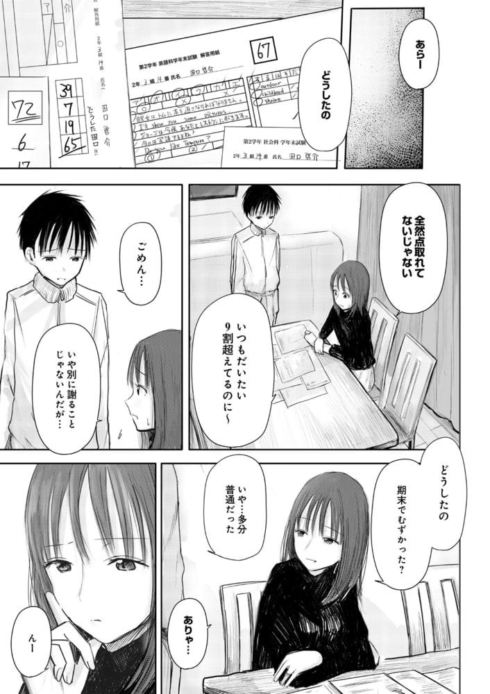 悩み事って何の事?(1)【18禁】