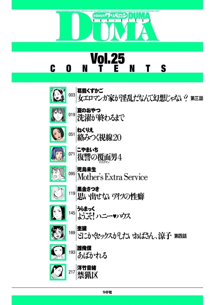 comicクリベロン DUMA Vol.25