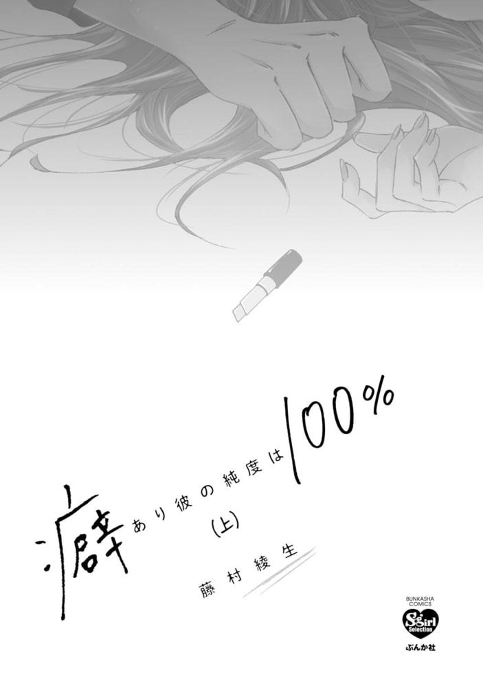 癖あり彼の純度は100%【かきおろし漫画付】(上)