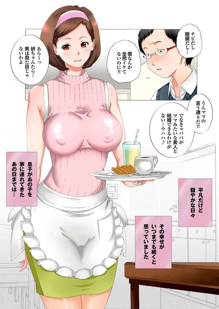妻たちの罪と罰【第三集】四十路ママの性教育は、本番NGを守れないので有罪。