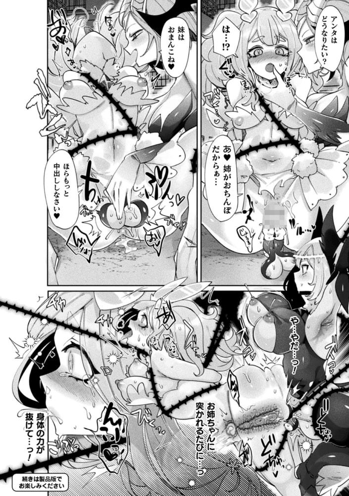 別冊コミックアンリアル 状態変化&肉体改造編~オナホ化、物品化、膨体化させられる少女たち~ デジタル版Vol.1