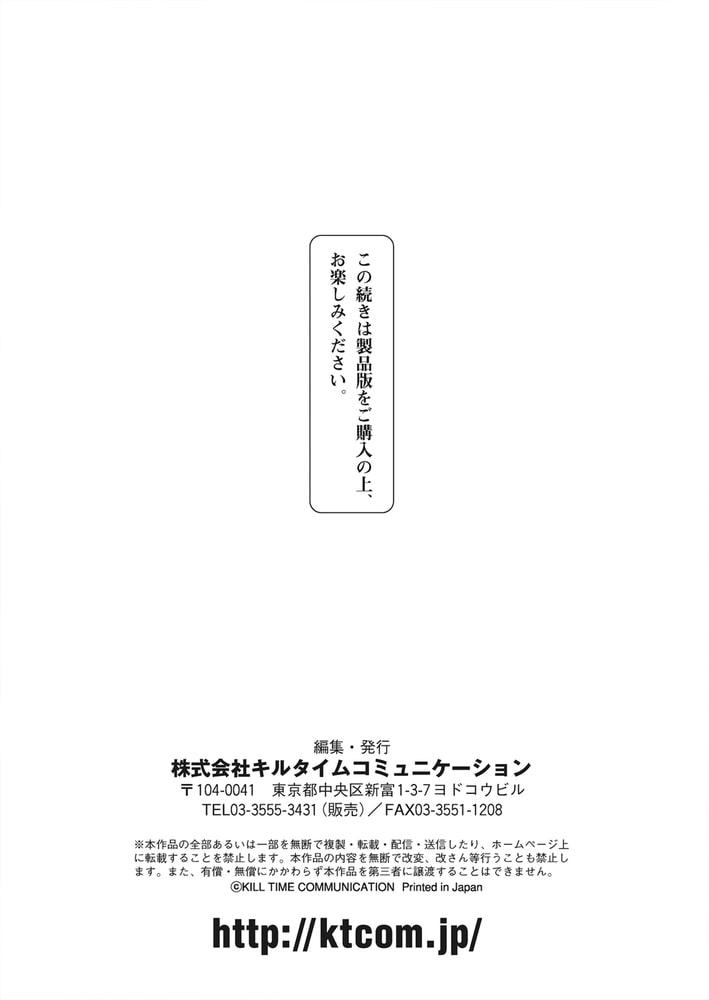異世界配信チャンネル★モン娘tube【ささくまきょうたフルカラー作品集】のサンプル画像19