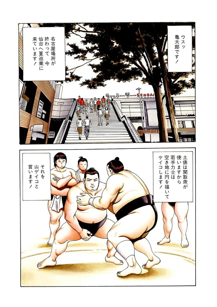けっぱれ亀太郎7