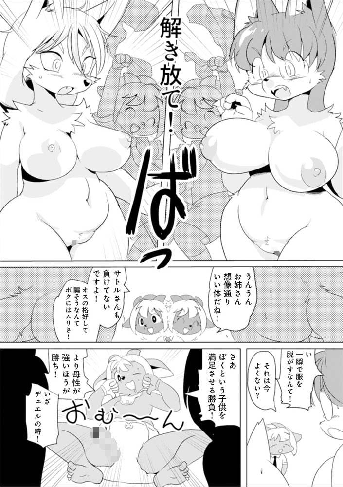 WEB版コミック激ヤバ!144