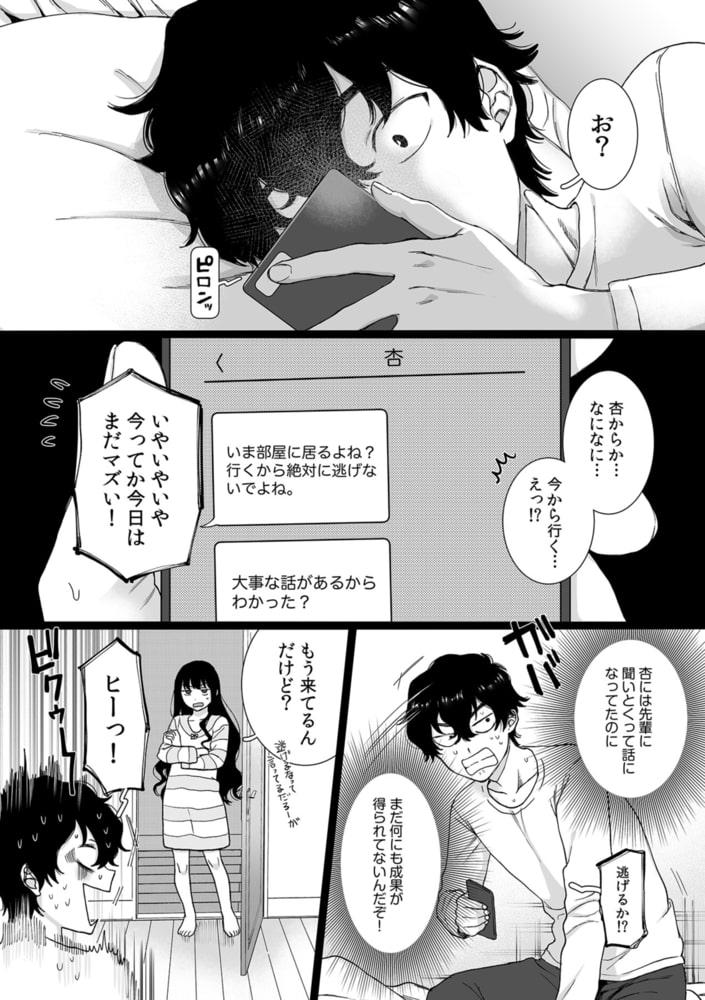 裏垢女子は憧れの先輩!?~アソコがぬるぬるで挿入っちゃいそうなんですが!!~ 第六話
