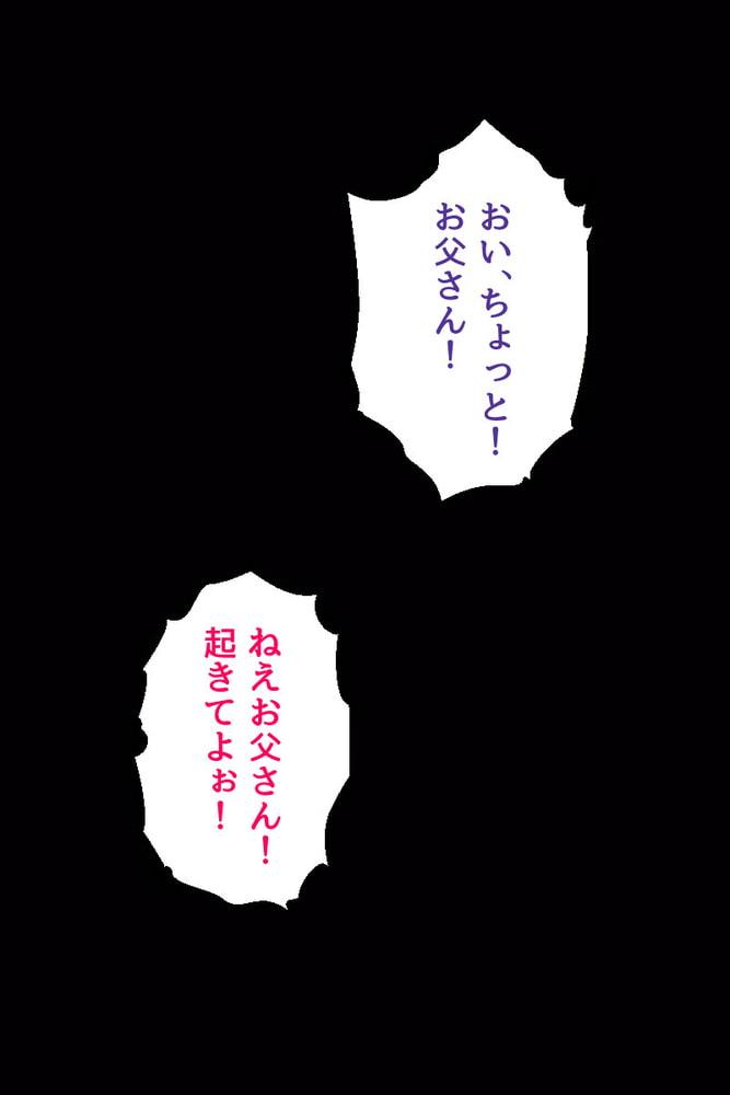 ゲス父による四姉妹愛玩計画 ~何度もイかされる清純娘たち~